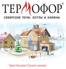 Продукция Термофор